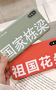 tok Για Apple iPhone XR / iPhone XS Max Με σχέδια Πίσω Κάλυμμα Λέξη / Φράση Μαλακή TPU για iPhone XS / iPhone XR / iPhone XS Max